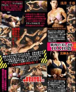 Female Women Ladies Wrestling DVD RING DVD BIKINI Oil Japanese