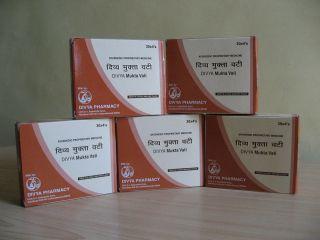 Ramdev Divya Mukta Vati Controls High Blood Pressure 100% Herbal