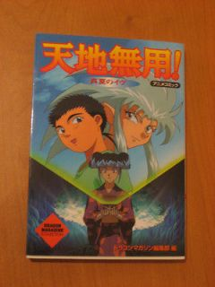 Animation Art & Characters  Japanese, Anime  Tenchi Muyo