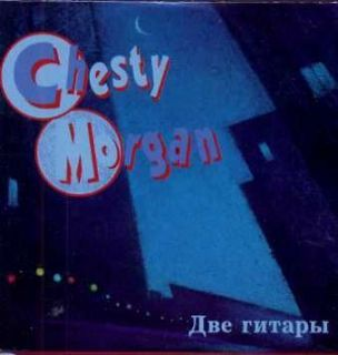 Chesty Morgan   Tva Gitarrer   o CD Single