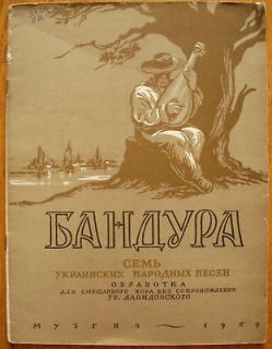 Ukrainian folk songs Bandura Rare 1959 Music