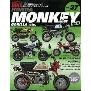 HYPER BIKE JAPANESE tuning Book Bike Bicycle Honda Monkey