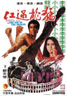 Way Of The Dragon   Meng long guo jiang (1972) ) Bruce Lee movie