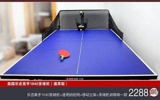 Table Tennis Robot Ball Catch net for Ipong,1040/50,540