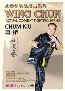 wing chun actual combat fighting series chum kiu dvd from