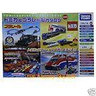 takara tomy tomica plarail catalogue 2009 japan versi buy it