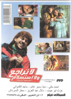 La TARAJO3 Wala Esteslam Dunia G New Arabic Movie DVD
