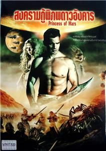 PRINCESS OF MARS The Asylum, Antonio Sabato Jr. R0 DVD