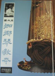 12 String Kayagum Gayageum Textbook and Music Scores