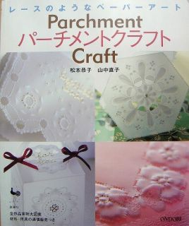 Parchment Craft Paper Art Japanese Paper Craft Pattern Book 211