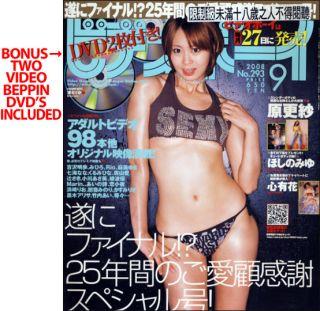 Video Beppin 9 2008 2 DVD Japanese Idol Magazine RARE