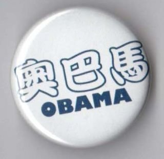 Barack Obama Campaign Button Pin Chinese