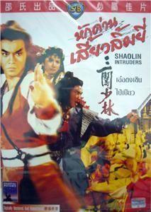 Shaolin Intruders Shaw Bros Martial Arts Kung Fu DVD