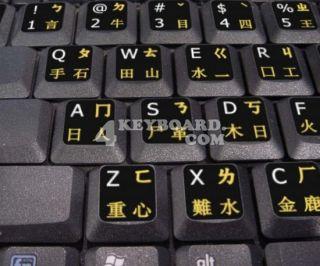 Chinese English Non Transparent Keyboard Stickers Black