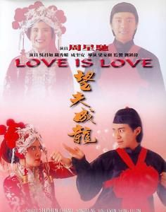 HK Edition Love Is Love VCD Stephen Chow English Sub