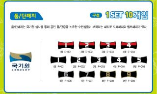 MOOTO Korea TAEKWONDO Dan/Poom PATCH SET(10EA) KENDO TAE KWON DO DOBOK