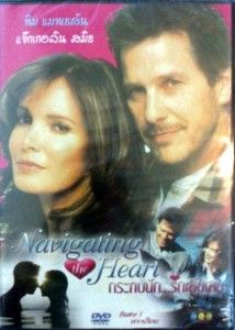 The Heart Jaclyn Smith David Andrews Tim Matheson Arthouse DVD