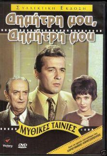 Greek Movies Dimitris Papamihail Dimitri Mou DVD