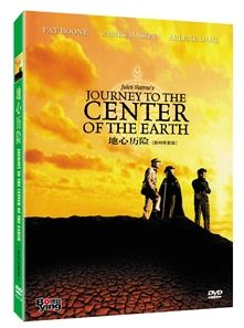 Journey to the Center Of The Earth, 1959, DVD New