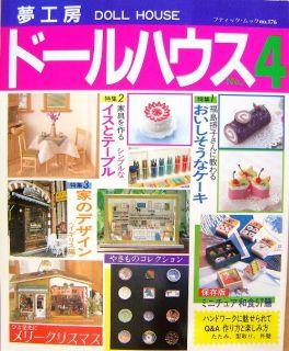 Doll House No.4/Japanese Handmade Miniature Doll House Book/130