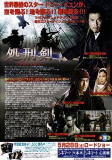 Donnie Yen 14 BLADES (Gam Yee Wai) HK Movie Japan Mini Poster Zhao Wei