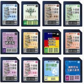 BESTA CD 877 English Chinese Dictionary CD 876 Upgrade