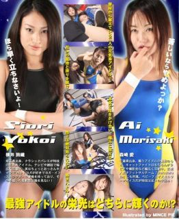 2012 Female Women Ladies Wrestling Japanese DVD 55 MINUTES PRO RING