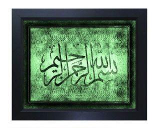 25x21 Bismillah Islamic Calligraphy Art Gift Ramadan Eid 6446
