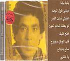 Mohamed Munir: Eftah Albak, Eneiky Taht el Amar, Qalb el Watan Majrouh