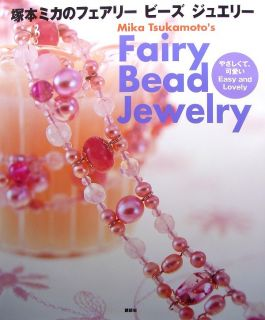 Fairy Bead Jewelry Japanese Beads Accessories Book 266