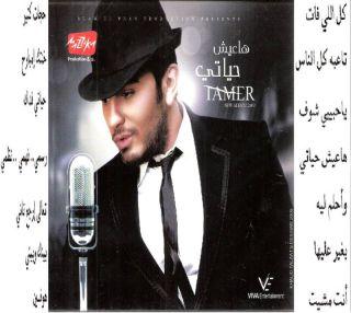 New Tamer Hosny 17 Best Songs Vol 1 Hosni Arabic CD