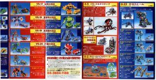 Transformers Japanese Beast Wars 2 Insert Catalog 1998
