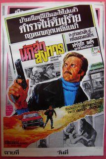 Street Law Franco Nero Thai Movie Poster Action 1974