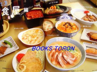 How to Make Fake Food Sample 40 Japanese Craft Book C81