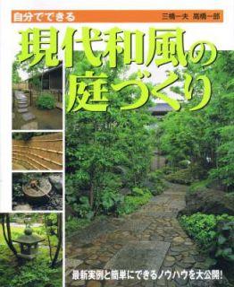 Making Modern Japanese Garden Design Guide Book Rock Moss Fence