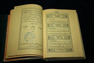 Gilded Printing Facsimile Hasan Riza Quran Koran Kerim