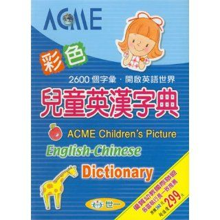 Childrens Picture English Chinese Dictionary Electronics