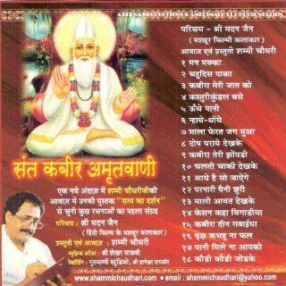 Sant Kabir Amritvaani: Shammi Chaudhari