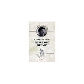 Izabrane pesme Desanka Maksimovic 9788644106906 Books