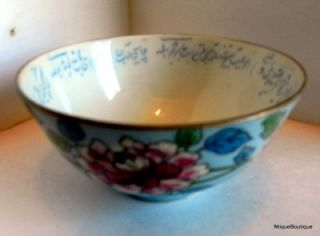 Russian Tea Bowl Persian Calligraphy Farsi Poetry Urdu Islamic