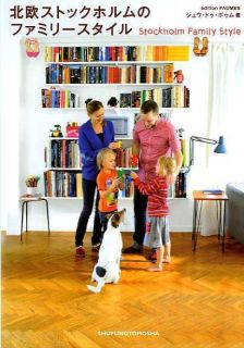 Stockholm Family Style Interior Design Book