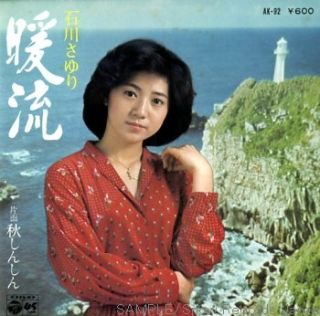 S15833 Ishikawa Sayuri Danryu Japan Vinyl