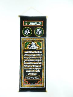 Ayat Al Kursi Wall Hanging Ayat Al Kursi Quran Islam
