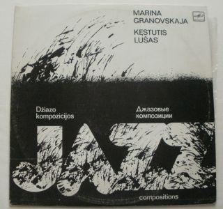 Granovskaja Lusas RARE Fusion Vocal Jazz LP Bossa Nova