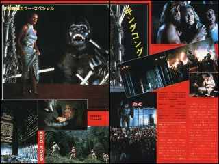 Jessica Lange King Kong 1977 JPN Picture clippings 2 Sheets NH Z