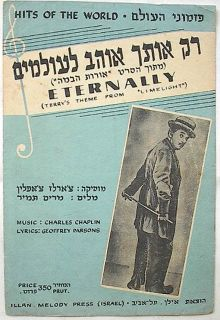 CHARLIE CHAPLIN Hebrew ETERNALLY LIMELIGHT Israel SHEET MUSIC Jewish