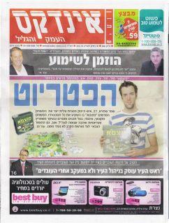 Game Israeli Military IDF Educational Hebrew Genuine Funny Game