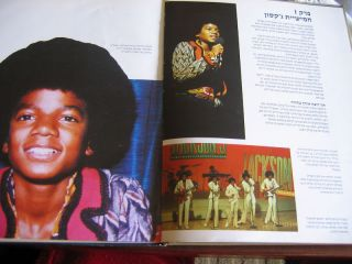 Michael Jackson Israeli Israel Hebrew Book 1984 HC 1st