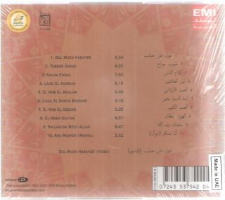 George Wassouf El Hawa Sultan Kalam El NAS Arabic CD 821838089520