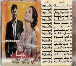 Alama Betmoun ANA Weyak Betgheeb Mush Bel Kalam Arabic CD